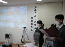 法人事業報告会を開催しました。
